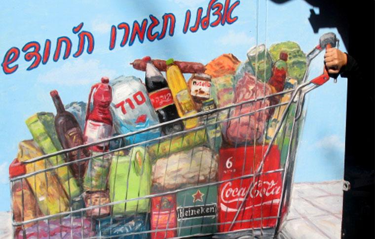 ציורי קיר של סל קניות