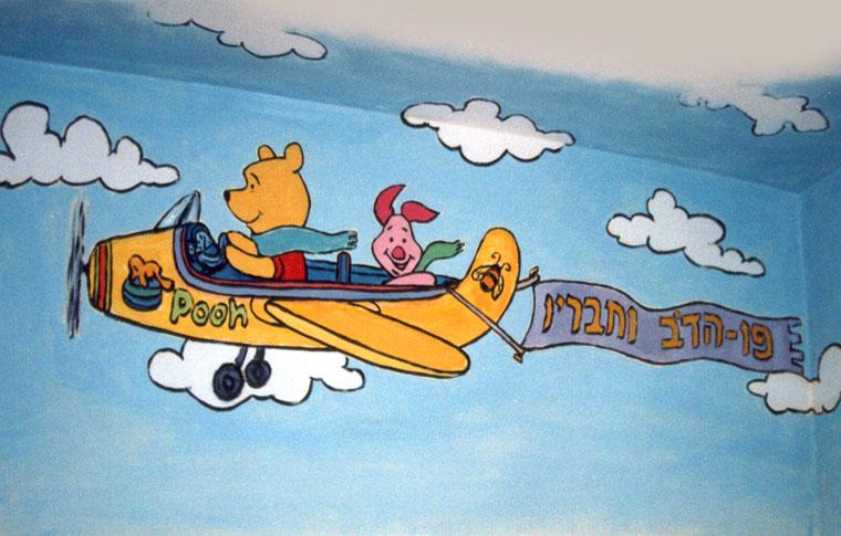 ציור קיר פו הדוב עם חזרזיר במטוס