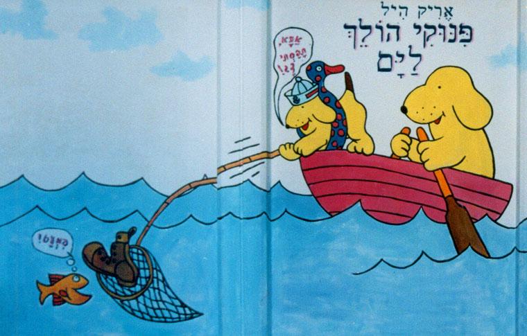 ציורי קיר בגן של פינוקי הולך לים