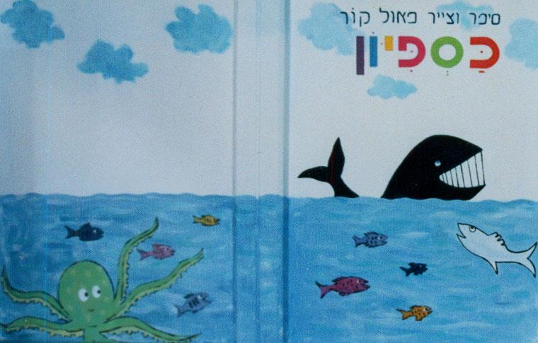 ציורי קיר של כספיון בגן ילדים