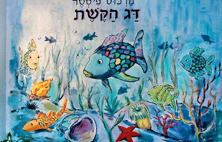 ציורי קיר דג הקשת לגן ילדים