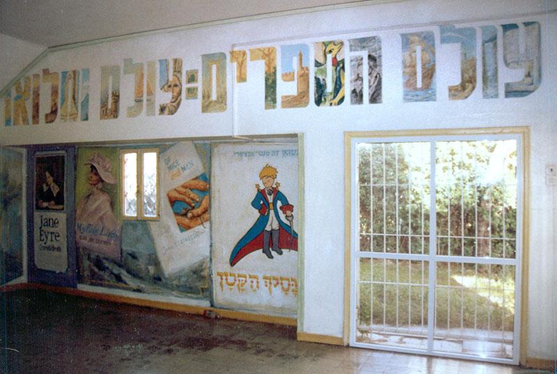 ציורי קיר של הנסיך הקטן ועולם הספרים
