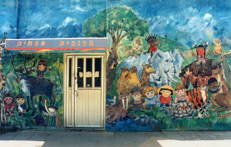 ציורי קיר לבית ספר ילדים וחיות על רקע נוף