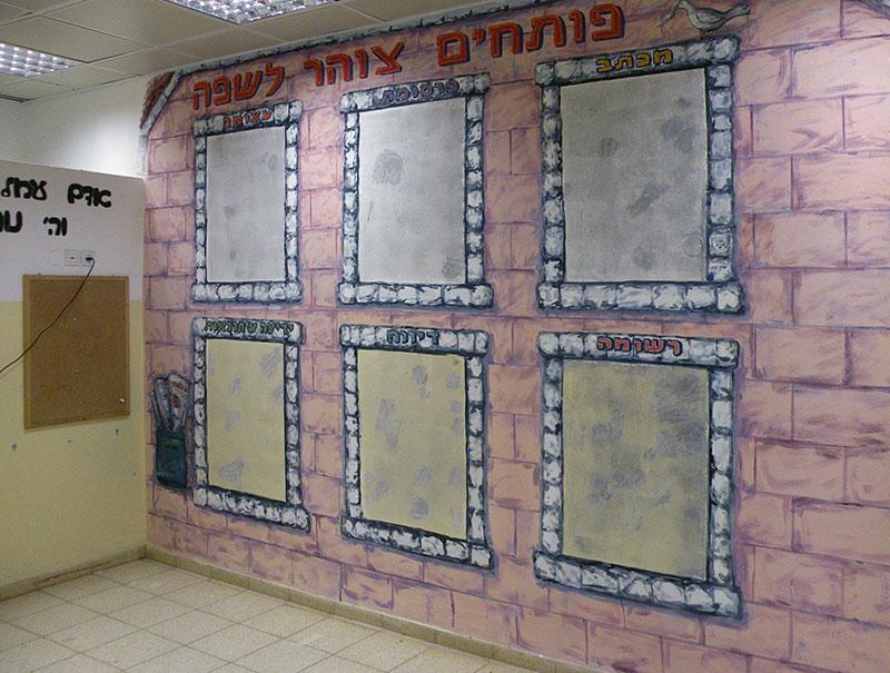 ציורי קיר מסגרות להודעות