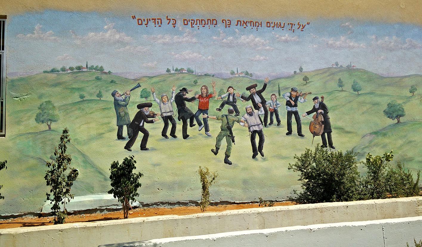 ציור קיר לבית ספר של יהודים רוקדים