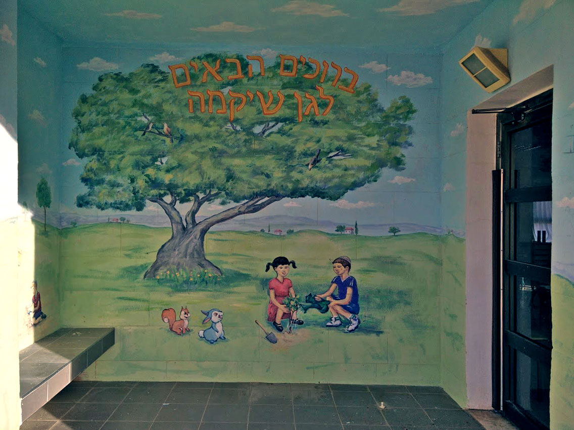 ציור קיר לגן שיקמה