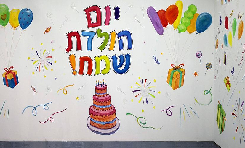 ציור של יום הולדת שמח