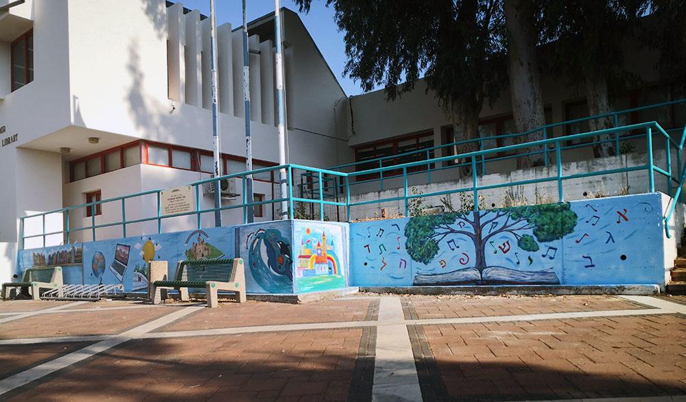ציורי קיר חיצוניים בספרייה בתל מונד