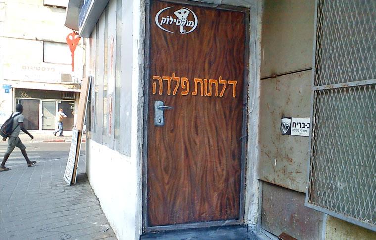 דלת מצויירת על קיר