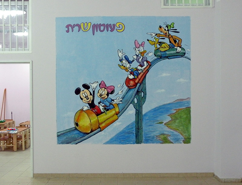 ציורי קיר לפעוטון מיקי מאוס ברכבת