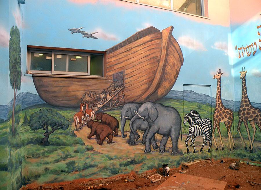 ציורי קיר תיבת נוח בפינת חי לבית ספר