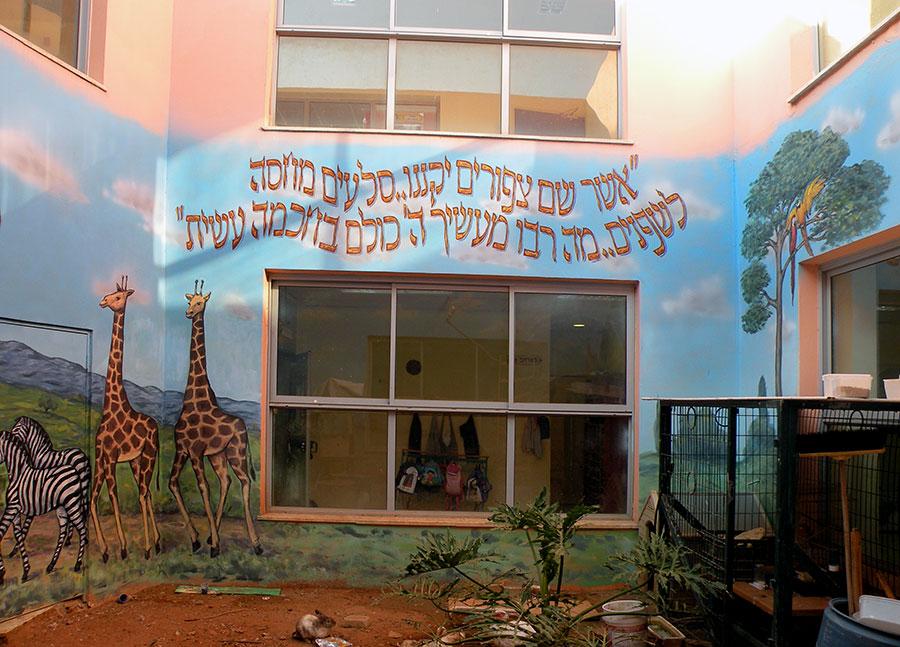ציור קיר לפינת חי בית ספר