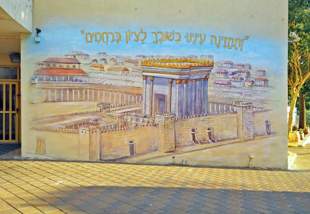 ציור קיר של בית המקדש בבית ספר