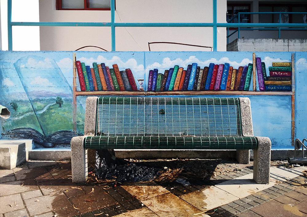 ציור קיר של ספרים על מדף בספרייה בתל מונד