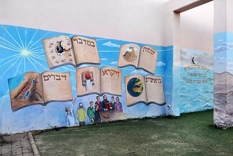 ציורי קיר בבית ספר של ספרים